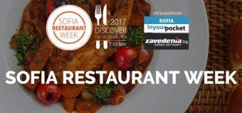 Sofia Restaurant Week 2017 – The Tastiest Festival in Bulgaria this May