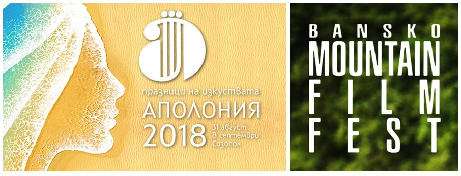 events in bulgaria in 2018