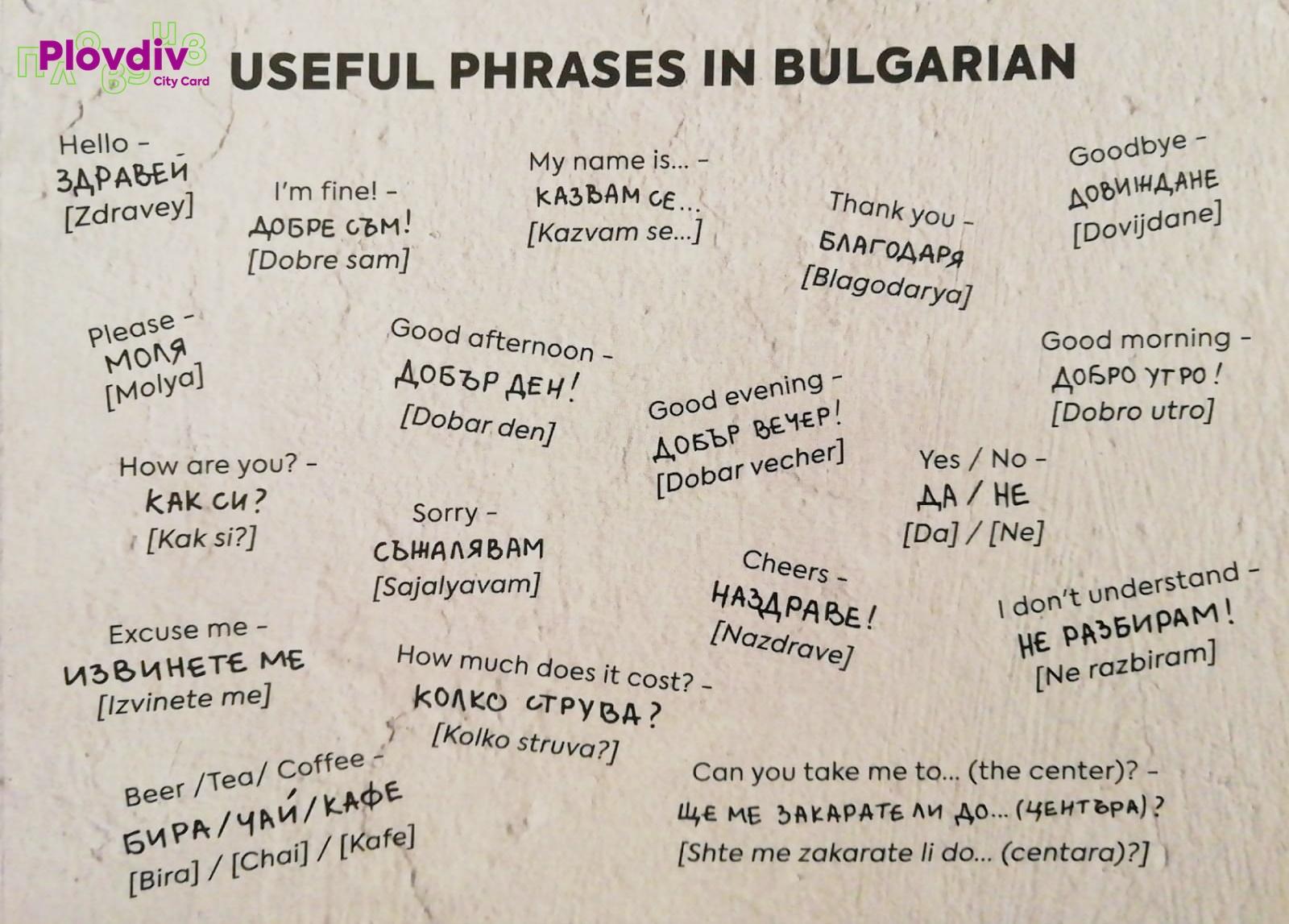 useful phrases in bulgarian
